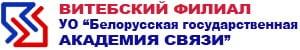 """Витебский филиал УО """"Белорусская государственная академия связи"""""""